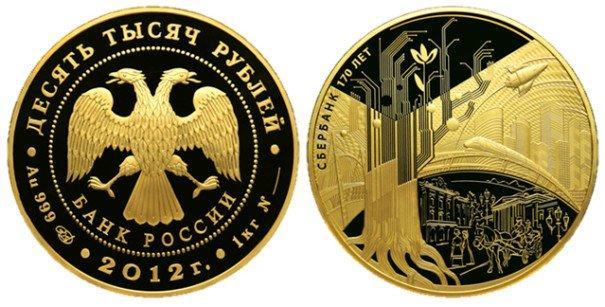 1367937586_zolotaja-moneta-serii-sberbank-170-let