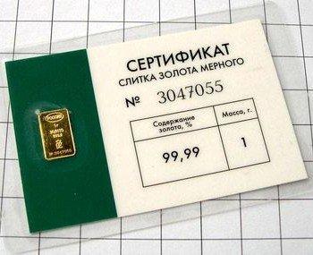 золто 1 грамм