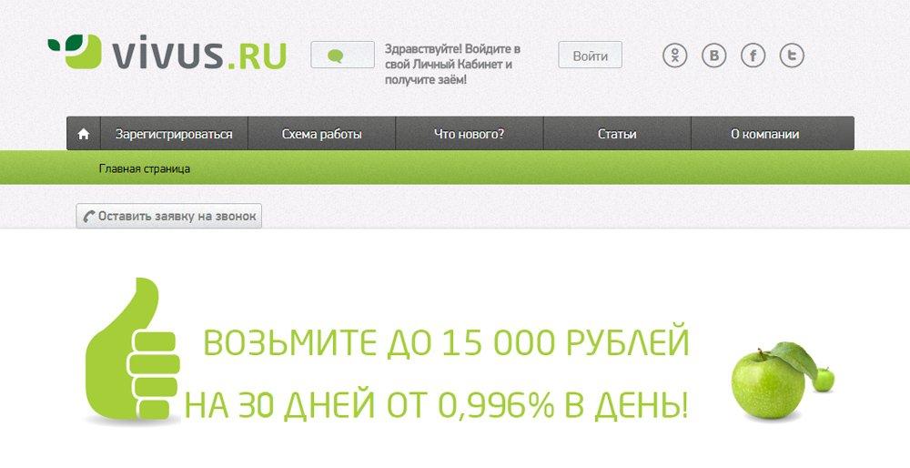 1454573288_vivus