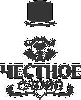 chestnoe-slovo